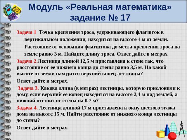 Модуль «Реальная математика» задание № 17 Задача 1 Точка крепления троса, уде...