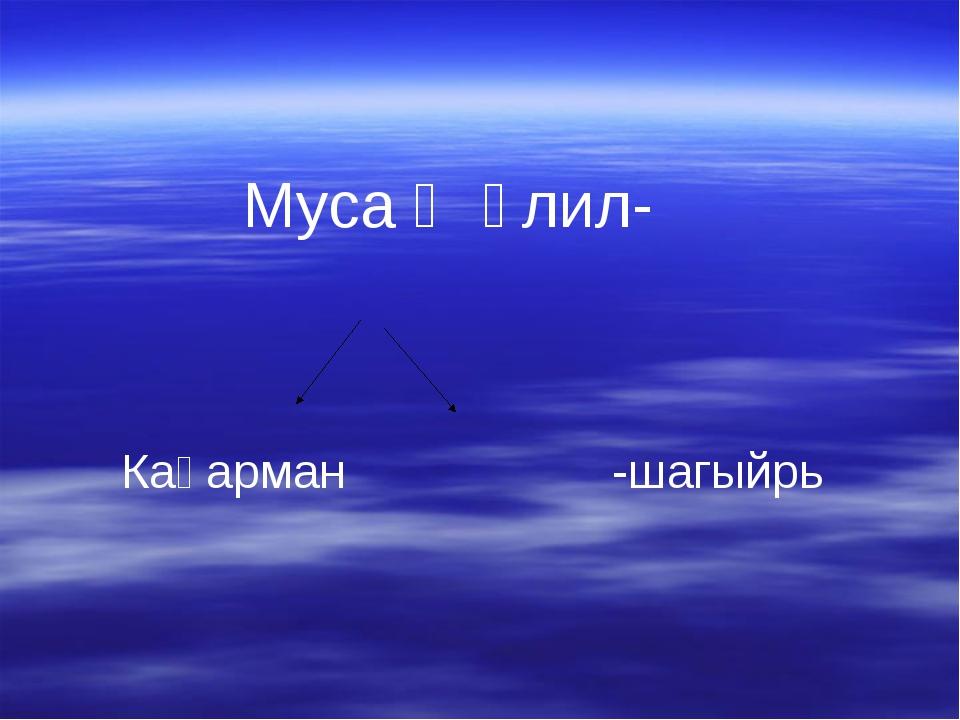 Муса Җәлил-   Каһарман -шагыйрь