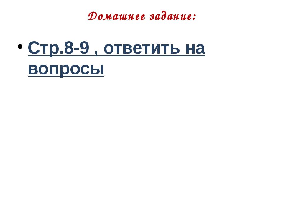 Домашнее задание: Стр.8-9 , ответить на вопросы