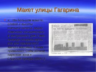 Макет улицы Гагарина «…На большом макете, словно с высоты птичьего полета, ви