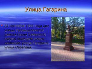 Улица Гагарина 23 сентября 1968 года две улицы Промышленного района (ныне Сей