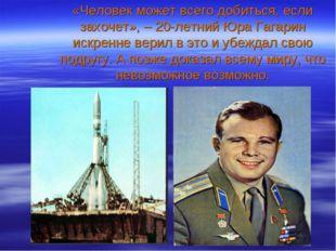 «Человек может всего добиться, если захочет», – 20-летний Юра Гагарин искренн