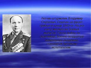 Летчик-штурмовик Владимир Сергеевич Серегин на фронт прибыл в конце 1943-го.