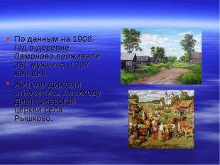 По данным на 1908 год в деревне Ламоново проживали 351 мужчина и 387 женщин.