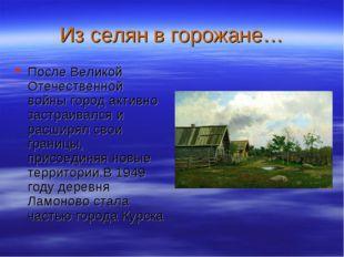 Из селян в горожане… После Великой Отечественной войны город активно застраив