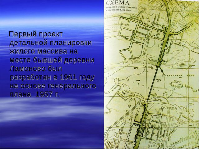Первый проект детальной планировки жилого массива на месте бывшей деревни Ла...