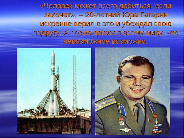 «Человек может всего добиться, если захочет», – 20-летний Юра Гагарин искренн...