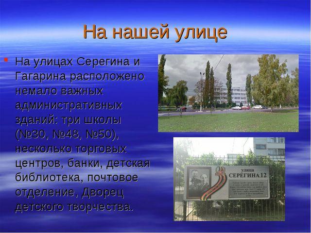На нашей улице На улицах Серегина и Гагарина расположено немало важных админи...