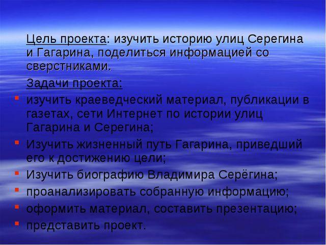 Цель проекта: изучить историю улиц Серегина и Гагарина, поделиться информац...