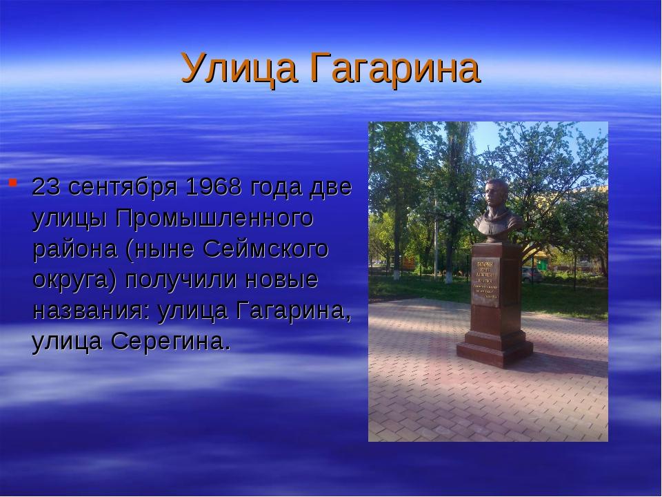 Улица Гагарина 23 сентября 1968 года две улицы Промышленного района (ныне Сей...