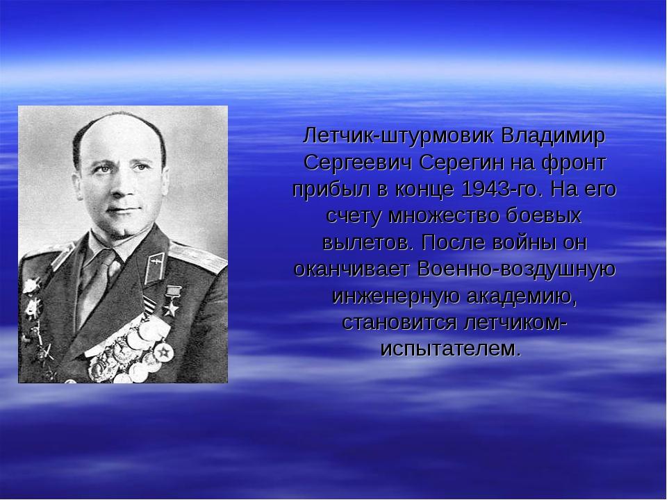 Летчик-штурмовик Владимир Сергеевич Серегин на фронт прибыл в конце 1943-го....