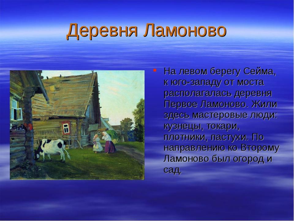 Деревня Ламоново На левом берегу Сейма, к юго-западу от моста располагалась д...