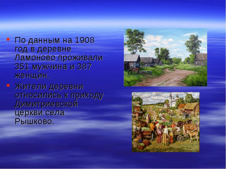 По данным на 1908 год в деревне Ламоново проживали 351 мужчина и 387 женщин....