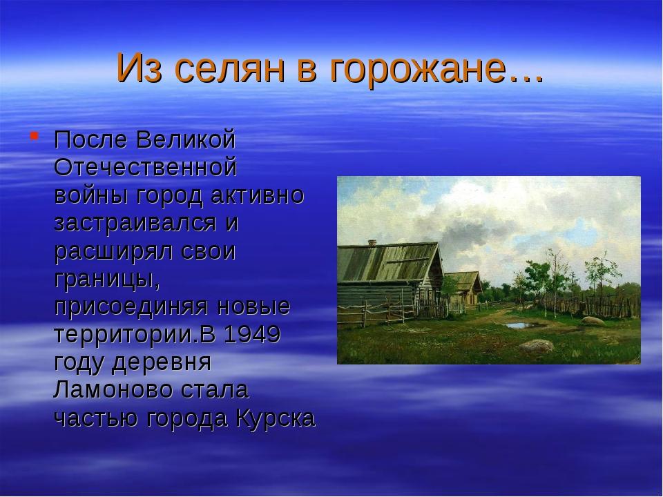 Из селян в горожане… После Великой Отечественной войны город активно застраив...