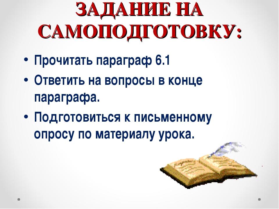ЗАДАНИЕ НА САМОПОДГОТОВКУ: Прочитать параграф 6.1 Ответить на вопросы в конце...