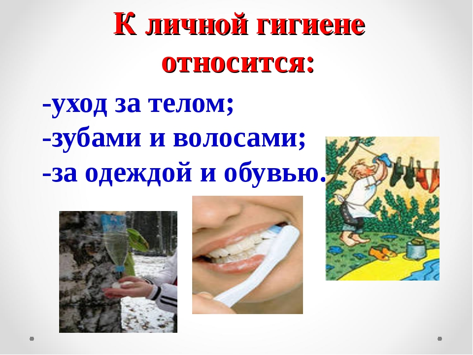 К личной гигиене относится: -уход за телом; -зубами и волосами; -за одеждой и...