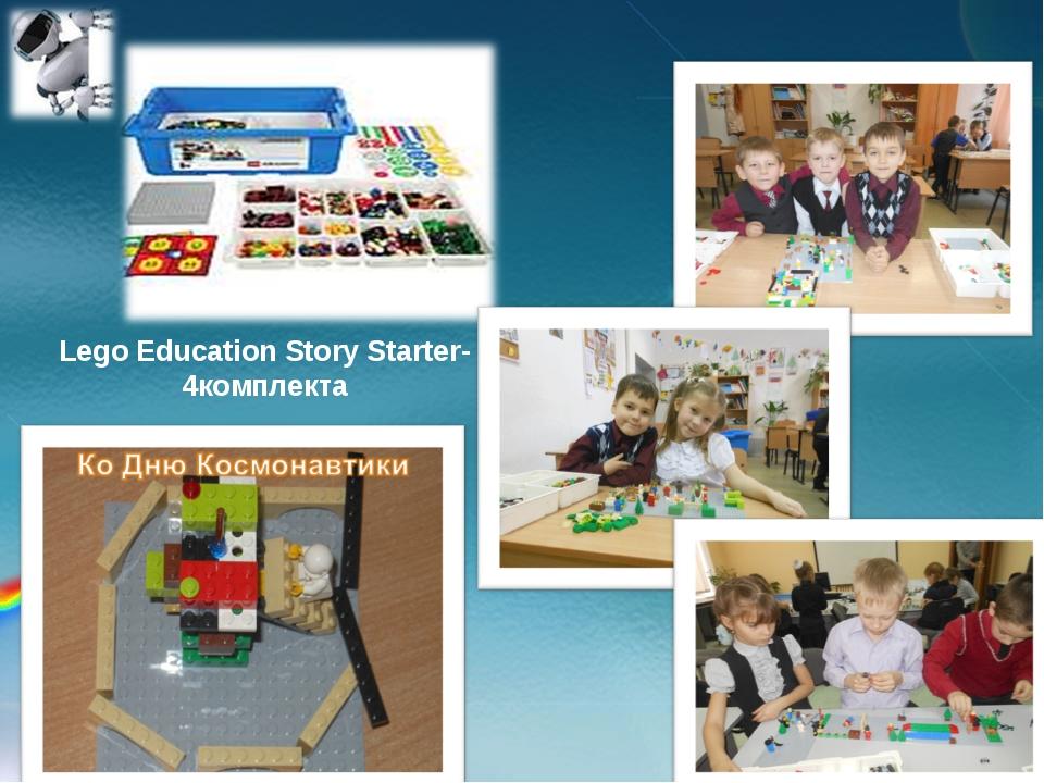 Lego Education Story Starter-4комплекта