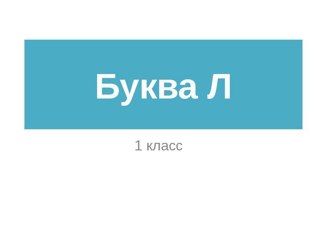 Буква Л 1 класс