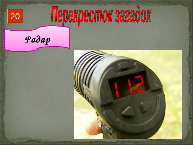 20 Радар