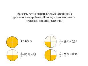 Проценты тесно связаны с обыкновенными и десятичными дробями. Поэтому стоит з