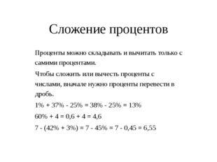 Сложение процентов Проценты можно складывать и вычитать только с самими проце