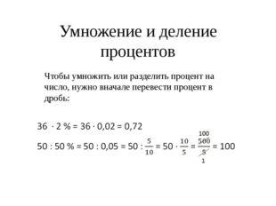 Умножение и деление процентов Чтобы умножить или разделить процент на число,