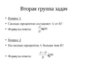 Вопрос 1 Сколько процентов составляет А от В? Формула ответа: % Вопрос 2 На с