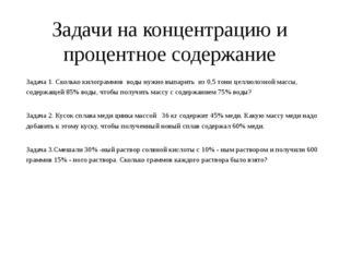 Задачи на концентрацию и процентное содержание Задача 1. Сколько килограммов