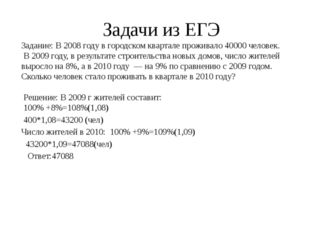 Задачи из ЕГЭ Задание: В 2008 году в городском квартале проживало 40000 челов