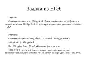 Задачи из ЕГЭ: Задание: Флакон шампуня стоит 200 рублей. Какое наибольшее чис