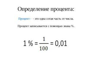 Определение процента: Процент - - это одна сотая часть от числа. Процент запи