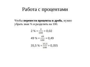 Работа с процентами Чтобы перевести проценты в дробь, нужно убрать знак % и р