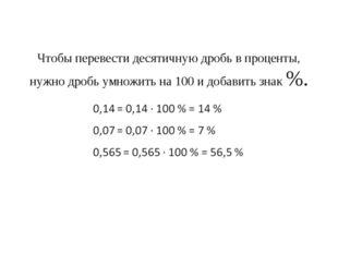 Чтобы перевести десятичную дробь в проценты, нужно дробь умножить на 100 и до