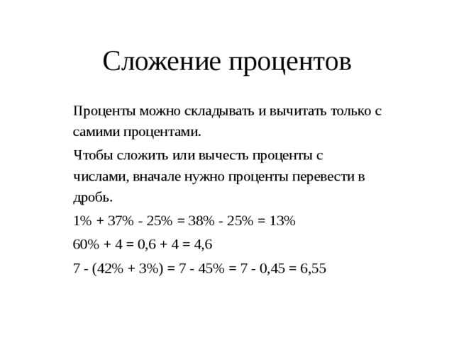 Сложение процентов Проценты можно складывать и вычитать только с самими проце...