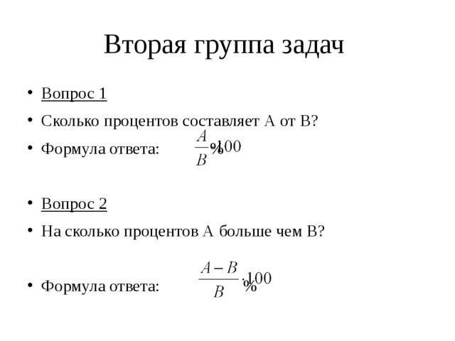 Вопрос 1 Сколько процентов составляет А от В? Формула ответа: % Вопрос 2 На с...