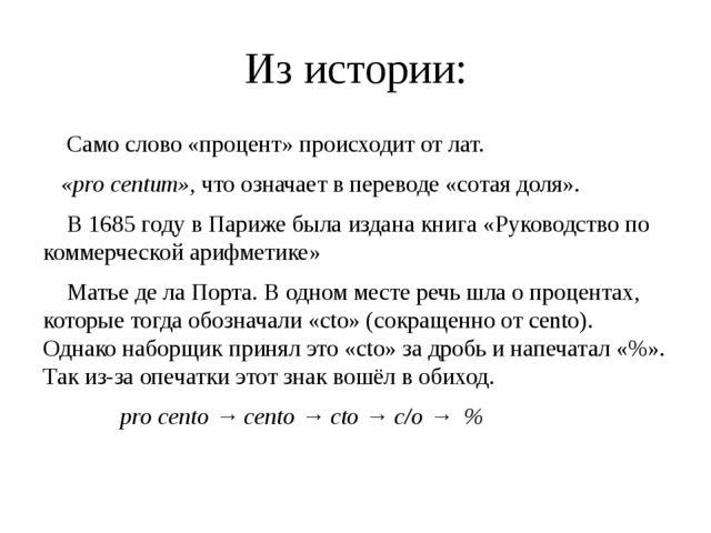 Из истории: Само слово «процент» происходит от лат. «pro centum», что означае...