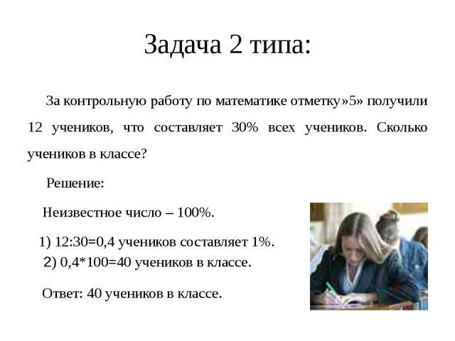 Задача 2 типа: За контрольную работу по математике отметку»5» получили 12 уче...
