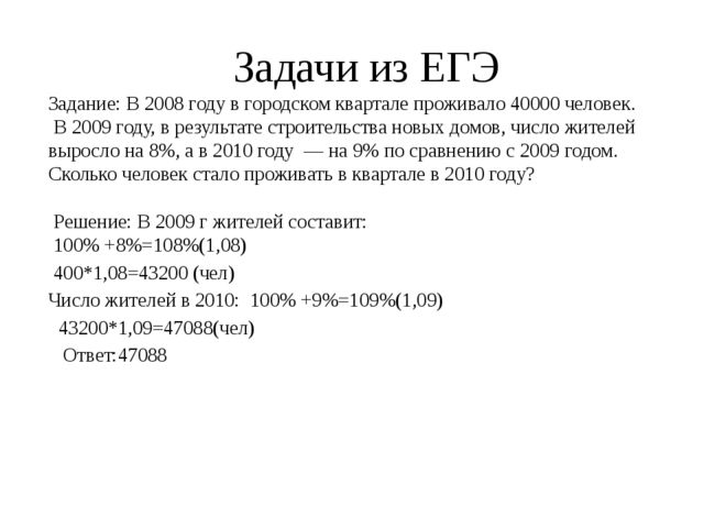 Задачи из ЕГЭ Задание: В 2008 году в городском квартале проживало 40000 челов...