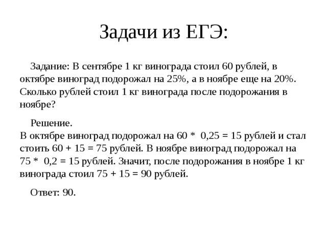 Задачи из ЕГЭ: Задание:В сентябре 1кг винограда стоил 60 рублей, в октябре...