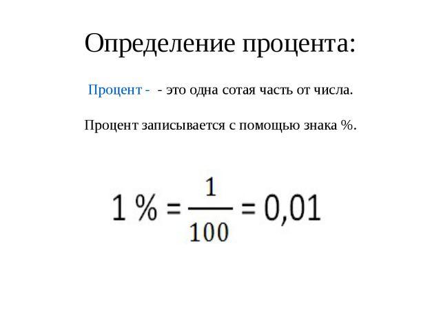 Определение процента: Процент - - это одна сотая часть от числа. Процент запи...