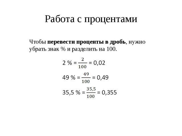 Работа с процентами Чтобы перевести проценты в дробь, нужно убрать знак % и р...