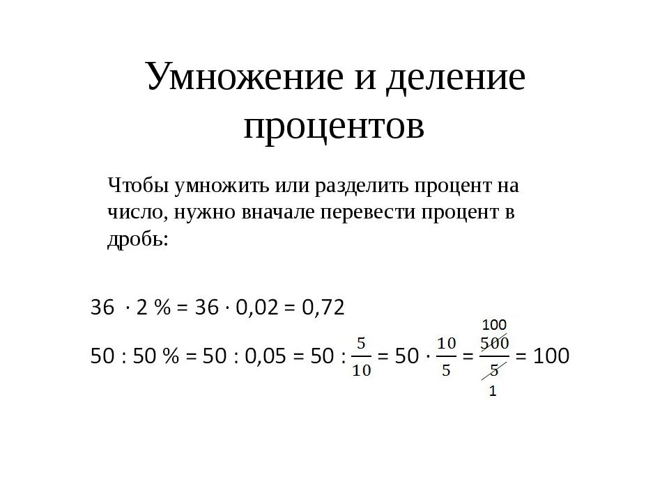 Умножение и деление процентов Чтобы умножить или разделить процент на число,...