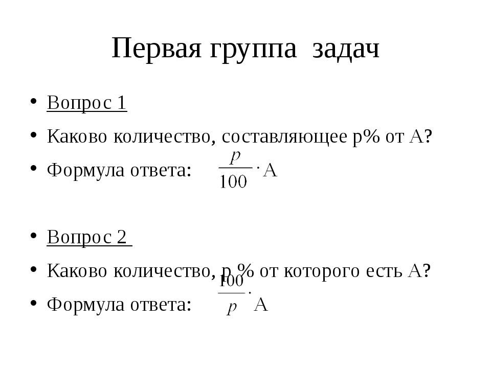 Первая группа задач Вопрос 1 Каково количество, составляющее p% от А? Формула...