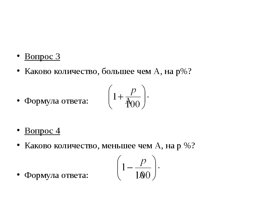 Вопрос 3 Каково количество, большее чем А, на p%? Формула ответа: А Вопрос 4...