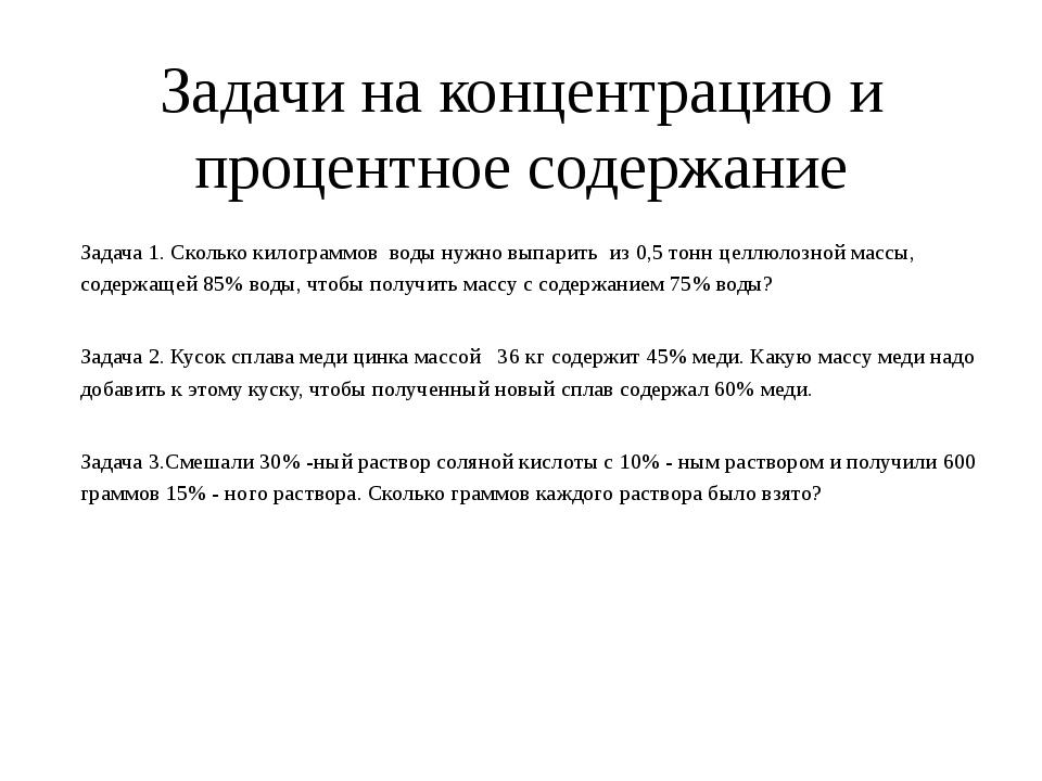 Задачи на концентрацию и процентное содержание Задача 1. Сколько килограммов...