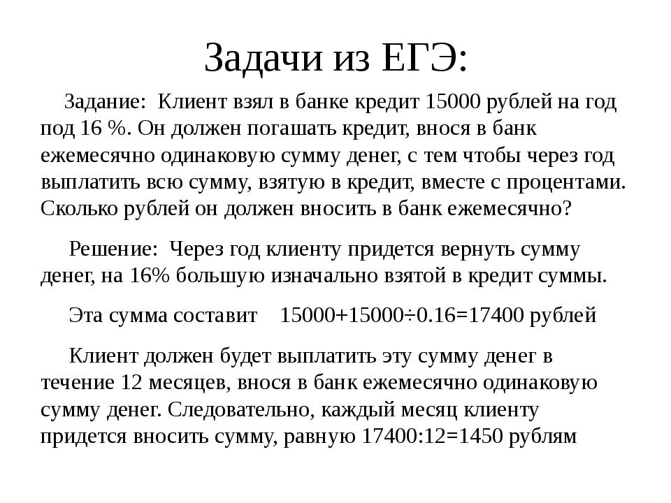 Задачи из ЕГЭ: Задание: Клиент взял в банке кредит 15000 рублей на год под 16...
