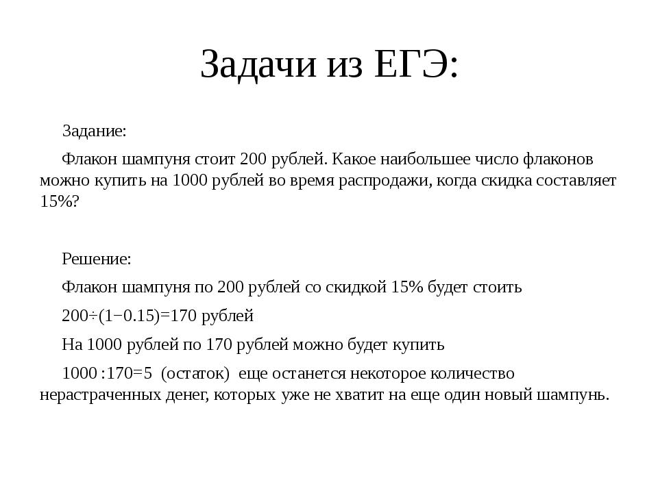Задачи из ЕГЭ: Задание: Флакон шампуня стоит 200 рублей. Какое наибольшее чис...
