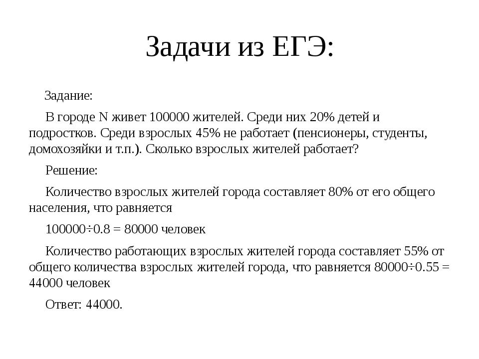 Задачи из ЕГЭ: Задание: В городе N живет 100000 жителей. Среди них 20% детей...