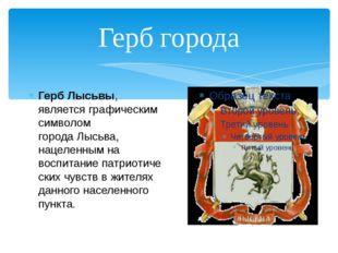 Герб города Герб Лысьвы, является графическим символом городаЛысьва, нацелен