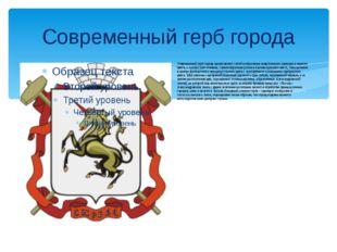 Современный герб города Современный герб города представляет собой изображени